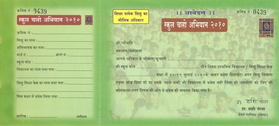 GreenCard_Hindi official website of kolkata municipal corporation,Griha Pravesh Invitation In Hindi